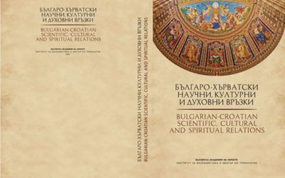 Freska iz Strossmayerove katedrale na naslovnici zbornika o bugarsko-hrvatskim odnosima